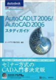 AutoCAD LT2006 /AutoCAD2006 スタディガイド CAD製図をはじめる方の公認トレーニング教材 (Autodesk公認トレーニングブックス)