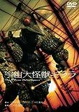 宇宙大怪獣ギララ [DVD]