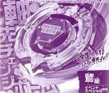 メタルファイトベイブレード ブースター アースアクイラ 105HF/S 【イベントスペシャル】