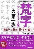 梵字・サンスクリット文字の第一歩—般若心経を梵字で書く