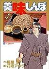 美味しんぼ 第23巻 1989-12発売