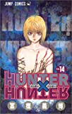 HUNTER×HUNTER 14 (ジャンプ・コミックス)