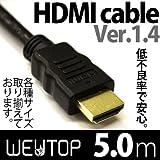 FSC HDMIケーブル Ver1.4(5m)