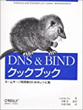 DNS & BINDクックブック—ネームサーバ管理者のためのレシピ集