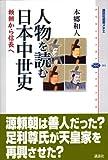 人物を読む 日本中世史—頼朝から信長へ (講談社選書メチエ)