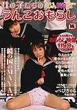 あまえんぼうDVDマガジン 2 女の子たちのうんこおもらし (2) (SANWA MOOK)