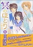 冥(よる)のほとり―天機異聞 (5) (ウィングス・コミックス)