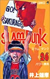 SLAM DUNK 26 (ジャンプ・コミックス)