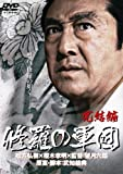 修羅の軍団 完結編 [DVD]