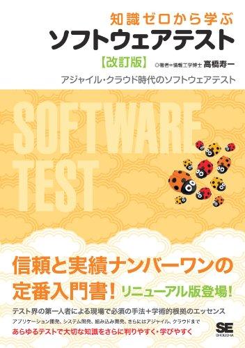 知識ゼロから学ぶソフトウェアテスト 【改訂版】