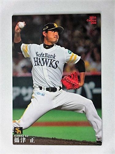 2016カルビープロ野球カード第1弾■レギュラーカード■006/攝津 正(ソフトバンク)