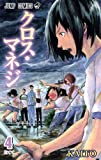 クロス・マネジ 4 (ジャンプコミックス)