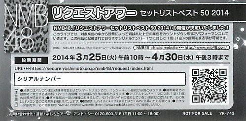 NMB48 高嶺の林檎 リクエストアワーセットリストベスト50 2014 楽曲投票券 3枚