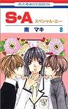 S・A 第8巻―スペシャル・エー (花とゆめCOMICS)