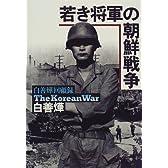 若き将軍の朝鮮戦争 - 白善ヨップ回顧録