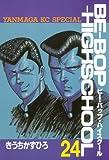 BE-BOP-HIGHSCHOOL(24) (ヤンマガKCスペシャル)
