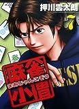 麻雀小僧 7 (近代麻雀コミックス)