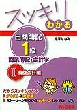 スッキリわかる日商簿記1級 商業簿記・会計学〈1〉損益会計編 (スッキリわかるシリーズ)