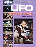 謎の円盤UFOアルバム (ファンタスティックコレクション・スペシャル)