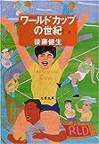 ワールドカップの世紀 (文春文庫)