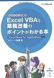 ストーリーで学ぶ Excel VBAと業務改善のポイントがわかる本 【演習問題付き】