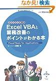 �X�g�[���[�Ŋw�� Excel VBA�ƋƖ���P�̃|�C���g���킩��{ �y���K���t���z