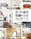 片づく家の収納レシピ