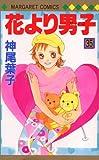 花より男子 35 (マーガレットコミックス)