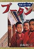 ブータン—雷龍王国への扉(山本 けいこ)