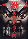 一個人 (いっこじん) 2013年 03月号 [雑誌]