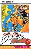 ジョジョの奇妙な冒険 27 (ジャンプ・コミックス)