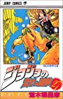 ジョジョの奇妙な冒険 第27巻 1992-06発売