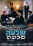 Les 7 Jours (Shiv'ah) - Israeli Drama Movie with English Subtitles