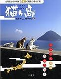 猫ケ島 北海道から沖縄まで50の離島に暮す猫