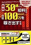 【 新版 】30歳までに給料以外で月収100万を稼ぎ出す方法