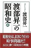渡部昇一の昭和史 続 (WAC BUNKO 93)