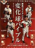読売ジャイアンツの変化球バイブル (B・B MOOK 1115)