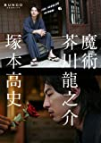 BUNGO-日本文学シネマ- 魔術 [DVD]