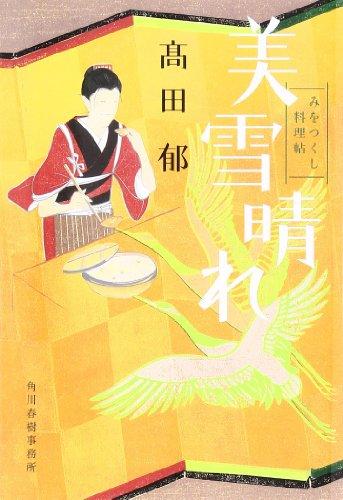美雪晴れ―みをつくし料理帖 (時代小説文庫)