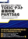 TOEICテスト最強攻略PART5&6 (パート別攻略シリーズ)
