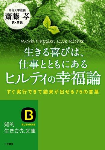 生きる喜びは、仕事とともにあるヒルティの幸福論: すぐ実行できて結果が出せる76の言葉 (知的生きかた文庫)