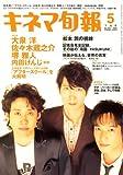 キネマ旬報 2008年 5/15号 [雑誌]