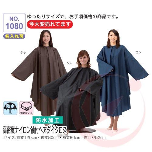 カトレア 高密度ナイロン袖付ヘアダイクロス 1080 黒