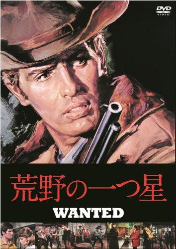 荒野の一つ星 ( ジュリアーノ・ジェンマ 主演 ) CCP-1022 [DVD]