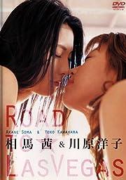 川原洋子&相馬茜/Road to Lasvegas [DVD]