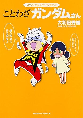 スペシャルエディション☆ことわざガンダムさん (カドカワコミックス・エース)