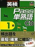 英検Pass単熟語1級 改訂新版[CD]