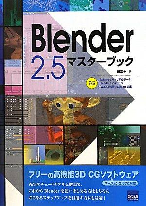 Blender 2.63 での Python の使い方についてまとめてみた - 凹みTips