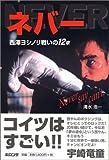 ネバー―西沢ヨシノリ戦いの12章