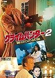 クライムハンター2 裏切りの銃弾[DVD]